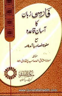 Farsi Zaban Ka Asan Qaida – فارسی زبان کا آسان قاعدہ