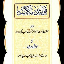 Fawaid e Makkiyah