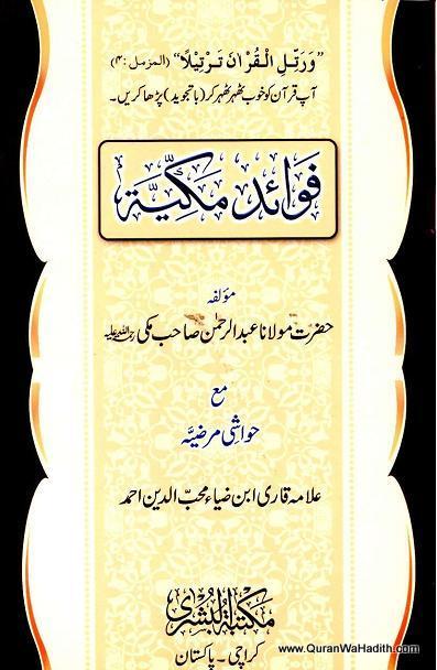 Fawaid e Makkiyah, فوائد مکیہ