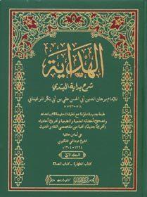 Al Hidaya Sharah Bidaya 4 Vols – الهداية شرح بدايه المبتدي