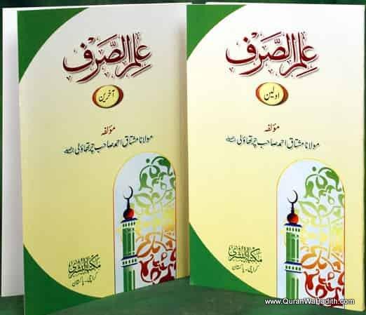 Ilm us Sarf 2 Vols Urdu – علم الصرف اولین, آخرین