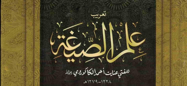 Ilm us Seegha Farsi