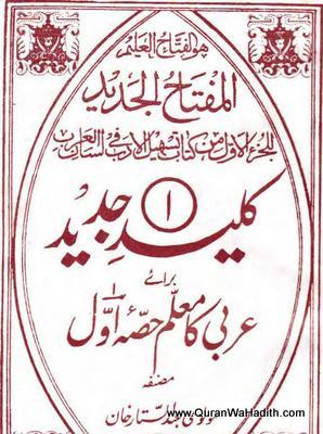 Kaleed e Jadeed Barae Arabi Ka Muallim 4 Vols – کلید جدید برائے عربی کا معلم