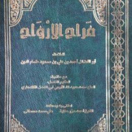 Marah Al Arwah