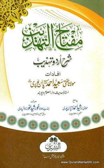 Miftah ul Tahzeeb Sharah Tehzeeb Al Mantiq – مفتاح التہذیب شرح تہذیب المنطق