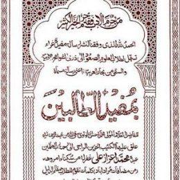 Mufeed ul Talibeen