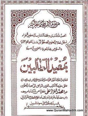 Mufeed ul Talibeen, مفید الطالبین حاشية الشيخ إعزاز علي