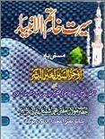 Seerat Khatim ul Ambiya – سیرت خاتم الانبیاء