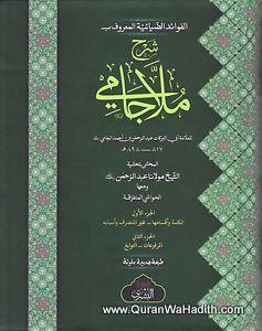 Sharh Mulla Jami Arabic – شرح ملا جامي حاشية الشيخ عبد الرحمن