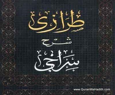 Tarazi Urdu Sharah Siraji