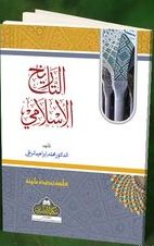 Tareekh e Islam – تاریخ اسلام