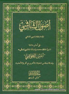 Usool e Shashi Arabic