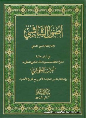 Usool e Shashi Arabic – أصول الشاشي مع أحسن الحواشي