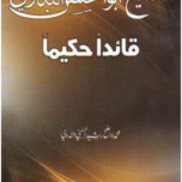 الشيخ أبو الحسن علي الندوي قائدا حكيما