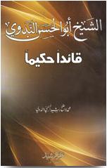 الشيخ أبو الحسن علي الندوي قائدا حكيما – Al Sheikh Abul Hasan Ali Nadwi Qaidan Hakeema