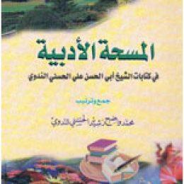 المسحة الأدبية في كتابات الشيخ أبي علي الحسني الندوي