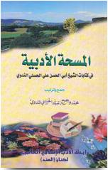 المسحة الأدبية في كتابات الشيخ أبي علي الحسني الندوي – Al Masah Al Adabiyah
