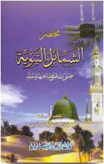 مختصر الشمائل النبوية – Mukhtasar Al Shamail Al Nabawi