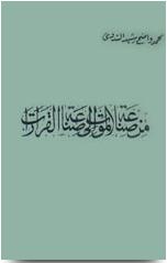 من صناعة الموت إلى صناعة القرارات – Man Sana'ah Al Maut Ila Sana'ah Al Qararat