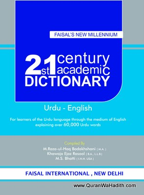 21st Century Academic Dictionary – Urdu English
