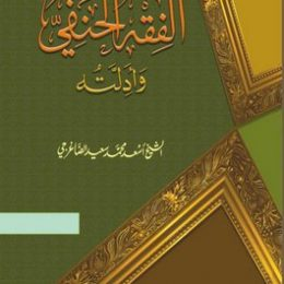 Al Fiqh Al Hanafi Wa Adillatuhu