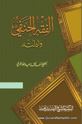 Al Fiqh Al Hanafi Wa Adillatuhu, 3 Vols, الفقه الحنفي وأدلته