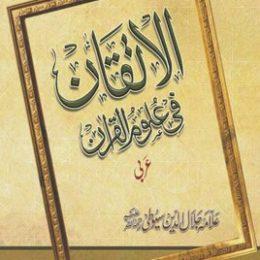 Al Itqan Fi Ulum Al Quran
