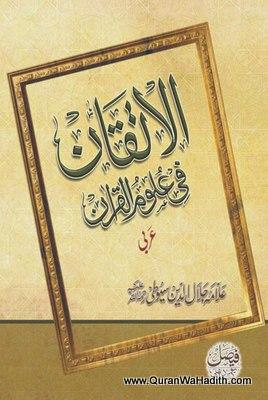 Al Itqan Fi Ulum Al Quran Arabic 2 Vols – الاتقان في علوم القران