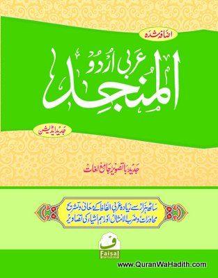 Al Munjid Arabic Urdu