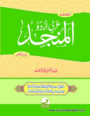Al Munjid Arabic Urdu, المنجد