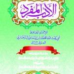 Al Adab Al Mufrad