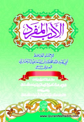 Al Adab Al Mufrad Arabic – الأدب المفرد
