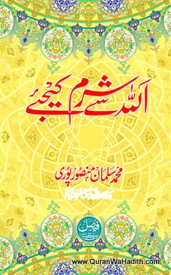 Allah Se Sharam Kijiye Urdu, اللہ سے شرم کیجئے