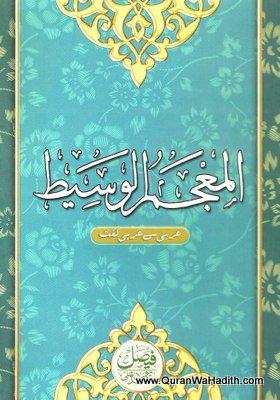 Al Mujam Al Waseet