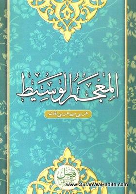 Al Mujam Al Waseet, المعجم الوسيط