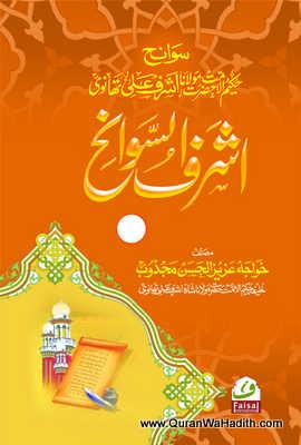 Ashrafus Sawaneh 4 Vols – اشرف السوانح