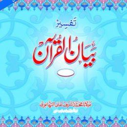 Tafseer Bayan ul Quran