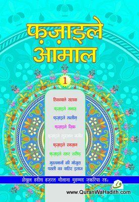 Fazail e Amal Hindi