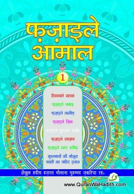 Fazail e Amal Hindi Vol 1 – फ़ज़ाइल ए अमाल