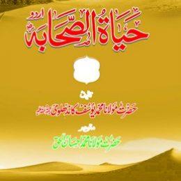 Hayatus Sahaba