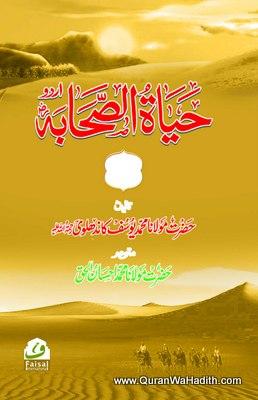 Hayatus Sahaba 3 Vols – حیات الصحابہ