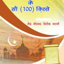 Hazrat Abu Bakr Siddique Ke 100 Qissay