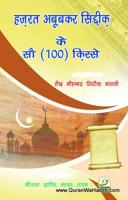 Hazrat Abu Bakr Siddique Ke 100 Qissay – Hindi