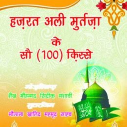 Hazrat Ali Ke 100 Qissay