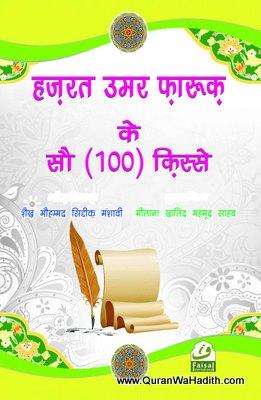 Hazrat Umar Farooq Ke 100 Qissay – Hindi