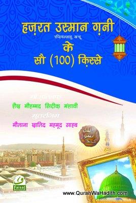 Hazrat Usman Ghani Ke 100 Qissay – Hindi