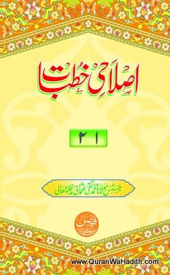 Islahi Khutbat, 23 Vols, اصلاحی خطبات
