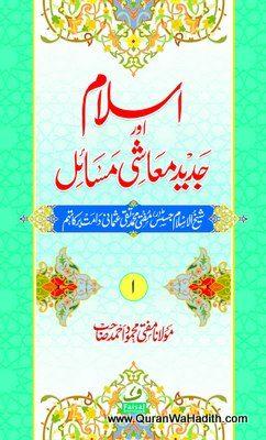 Islam Aur Jadeed Muashi Masail