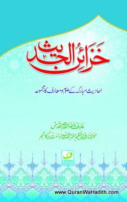 Khazain ul Hadith – خزائن الحدیث