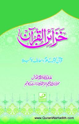 Khazain ul Quran, خزائن القرآن